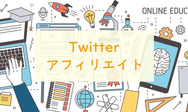 Twitterアフィリエイト